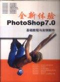 全新体验Photoshop7.0-基础教程与实例制作