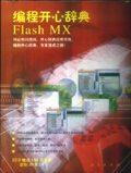 编程开心辞典Flash MX