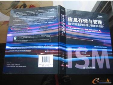 EMC《信息存储与管理》