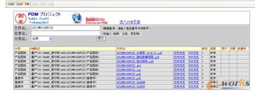 图4:Solidworks Enterprise PDM界面