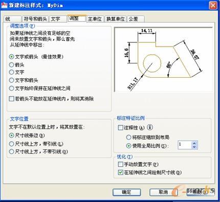AutoCAD2010实用教程---线段标注和公差标注cad尺寸分开怎么图片