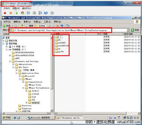 sysprep文件夹