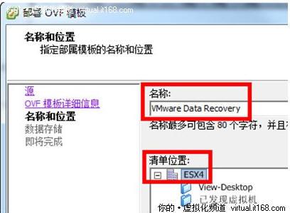 指定OVF模板虚拟机的名称与位置
