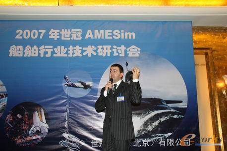 行业 船舶 技术研讨会 成功举办 amesim 2007年/IMAGINE全球销售及市场总监Olivier Datry先生