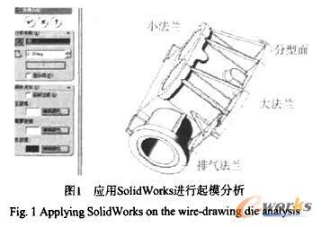 压缩机铸件结构和铸造工艺计算机辅助设计
