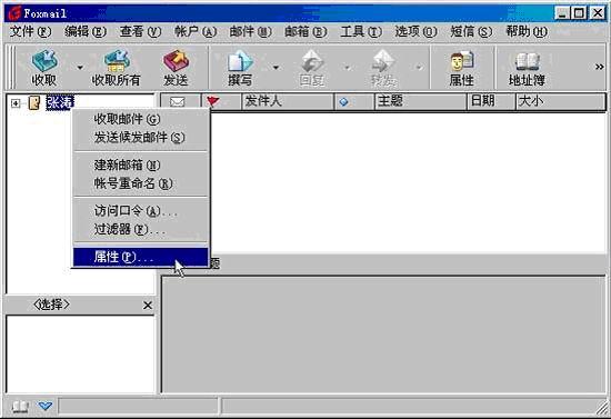 -foxmail(邮件群发软件)安装及使用