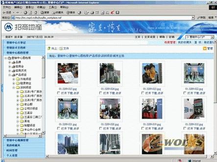 """""""图文档管理系统""""成功应用招商地产项目"""