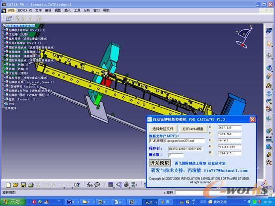 基于catia v5的自动钻铆机运动模拟研究