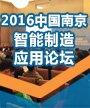 2016中国(南京)智能制造应用论坛