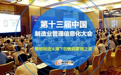 第十三届中国制造业管理信息化大会