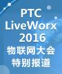 PTC LiveWorx 2016物联网大会特别报道