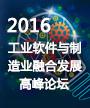 2016工业软件与制造业融合发展高峰论坛