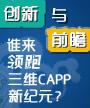 创新与前瞻,谁来领跑三维CAPP新纪元?