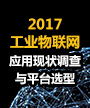 2017工业物联网应用现状调查与平台选型