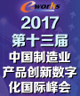 第十三届中国制造业产品创新数字化国际峰会