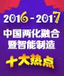 2016中国两化融合暨智能制造十大热点