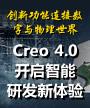 CREO4.0开启智能研发新体验