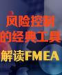 风险控制的经典工具 解读FMEA