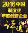 2016中国制造业年度创新企业评选揭晓