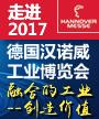 走进2017德国汉诺威工业博览会