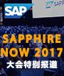 SAPPHIRE NOW 2017大会特别报道