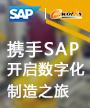 携手SAP开启数字化制造之旅