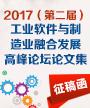 2017(第二届)工业软件与制造业融合发展高峰论坛论文集征稿函