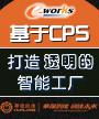 基于CPS打造透明的智能工厂