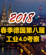 2018春季德国第八届工业4.0考察之旅