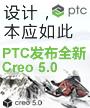 设计,本应如此——PTC发布全新Creo 5.0