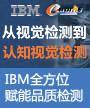 IBM认知视觉检测技术全方位赋能品质检测