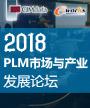 CIMdata 2018 PLM市场与产业发展论坛特别报道
