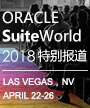 Oracle SuiteWorld 2018特别报道