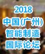 2018年中国(广州)智能制造国际论坛