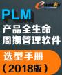 产品全生命周期管理(PLM)软件选型手册(2018版)