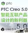 PTC Creo 5.0——智能互联产品设计的新利器