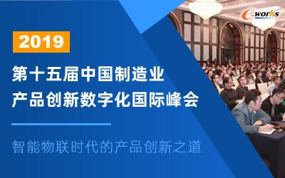 第十五届中国制造业产品创新数字化国际峰会特别报道