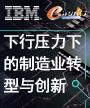 IBM以智取胜,重塑企业核心竞争力