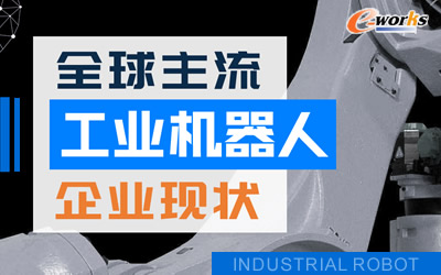 全球主流工业机器人企业现状