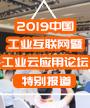 2019中国工业互联网暨工业云应用论坛