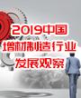 2019中国增材制造行业发展观察