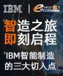IBM智能制造的三大切入点特别报道