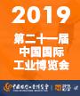 2019 第二十一届中国国际工业博览会