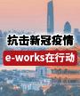 抗击新冠疫情 e-works在行动