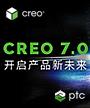 Creo 7.0——开启产品设计新未来