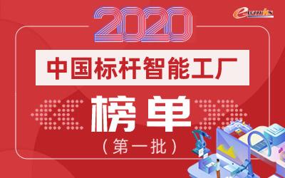 2020中国标杆智能工厂榜单