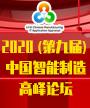 2020(第九届)中国智能制造高峰论坛
