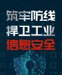 筑牢防线,捍卫工业信息安全