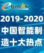 2019-2020中国智能制造十大热点