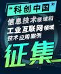 """""""科创中国""""信息技术领域与工业互联网领域技术应用案例征集"""